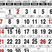 Malayalam Calendar 2018 - മലയാളം കലണ്ടർ 2018 आइकन