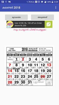 Malayalam Calendar 2018 - മലയാളം കലണ്ടർ 2018 पोस्टर