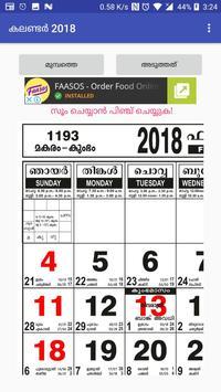 Malayalam Calendar 2018 - മലയാളം കലണ്ടർ 2018 स्क्रीनशॉट 1
