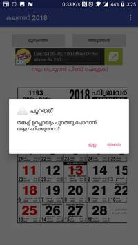 Malayalam Calendar 2018 - മലയാളം കലണ്ടർ 2018 स्क्रीनशॉट 2