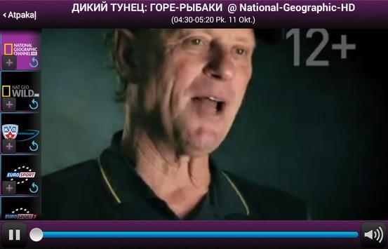BaltcomTV screenshot 2