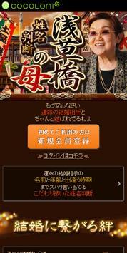 浅草橋の母姓名判断 poster