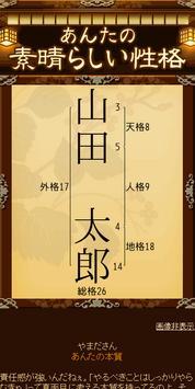 浅草橋の母姓名判断 apk screenshot