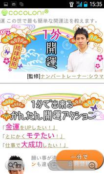 1分開運・琉球秘術 poster