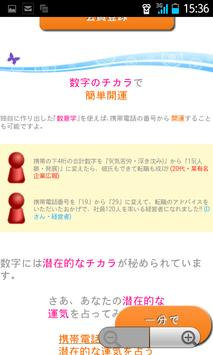 1分開運・琉球秘術 apk screenshot