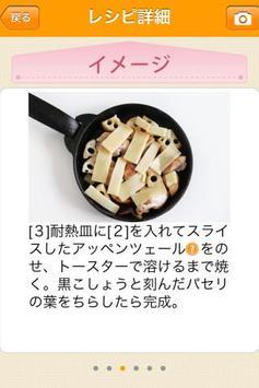 とろ~りチーズレシピ(オーダーチーズ)by Clipdish apk screenshot
