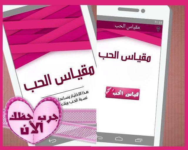 لعبة اختبار مقياس الحب ونسبة التوافق بين شخصين For Android Apk Download