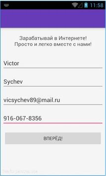 Быстрый заработок apk screenshot