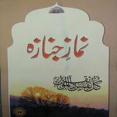 Janaza Namaz icon