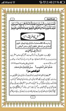 Tareeqa Ghusal poster