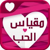لعبة اختبار مقياس الحب ونسبة التوافق بين شخصين icon