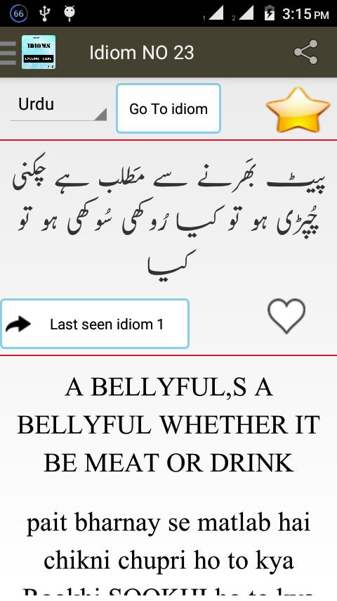 Urdu English Idioms for Android - APK Download