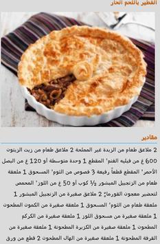 مطبخ منال و الشربيني poster
