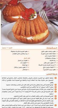 مطبخ منال و الشربيني screenshot 1