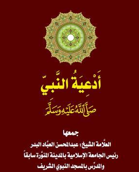 ادعية النبي الصحيحة بدون نت apk screenshot