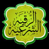 الرقية الشرعية والقرآن الكريم icon