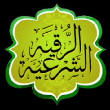 الرقية الشرعية والقرآن الكريم poster