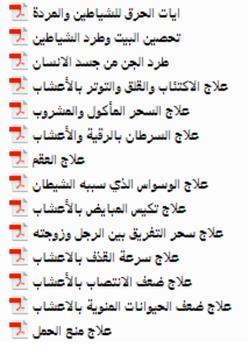الرقية الشرعية والقرآن الكريم apk screenshot