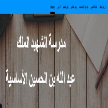 مدرسة الشهيد apk screenshot