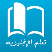 Learn English for Arabic speakers icon