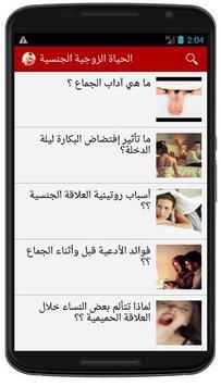 9f7e9d528 اسرار الحياة الزوجية الجنسية for Android - APK Download