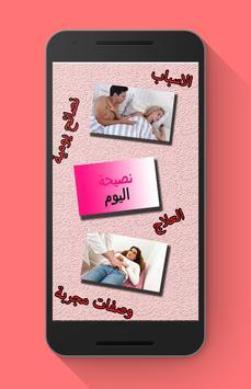 علاج البرود الجنسي عند النساء poster