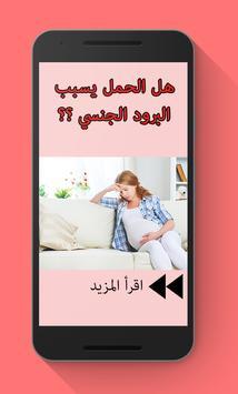 علاج البرود الجنسي عند النساء apk screenshot