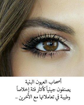 لتلك العينين اكتب poster