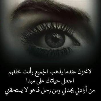 لتلك العينين اكتب screenshot 2