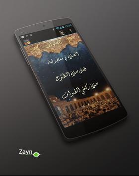 AlSalawat apk screenshot