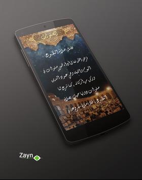 AlSalawat screenshot 2