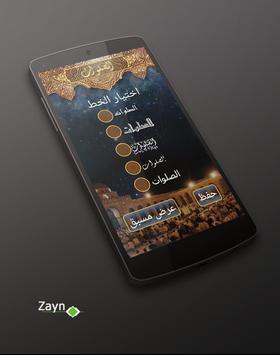 AlSalawat screenshot 3