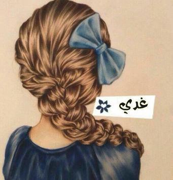 رمزيات بنات Girly poster