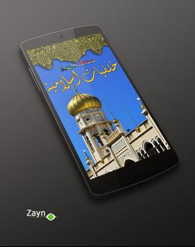South Africa Islamic Wallpaper poster