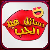 رسائل عيد الحب 2018 icon