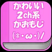 かわいい2ch系かおもじ(無料でシンプル) icon
