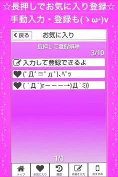 かわいい2ch系かおもじ(無料でシンプル) screenshot 18