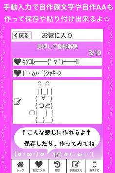 かわいい2ch系かおもじ(無料でシンプル) screenshot 19