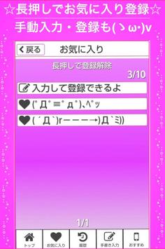 かわいい2ch系かおもじ(無料でシンプル) screenshot 2