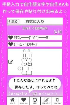 かわいい2ch系かおもじ(無料でシンプル) screenshot 3
