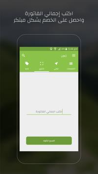 زبون - Zboon screenshot 3