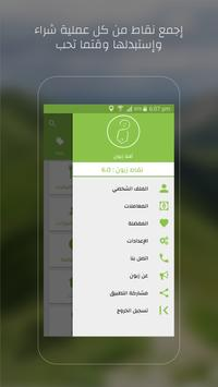 زبون - Zboon screenshot 7