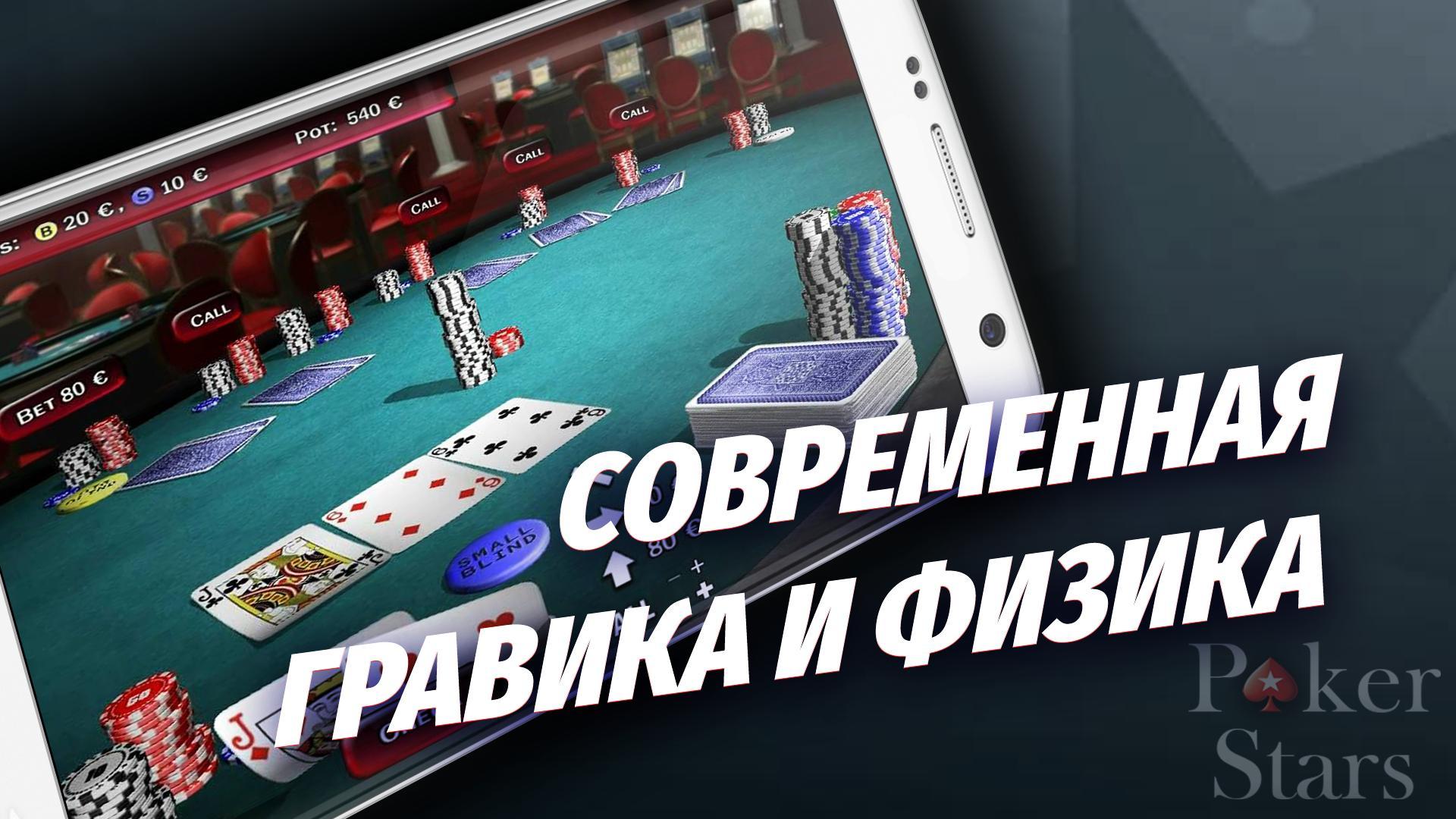 Играть покер стар онлайн покер онлайн на реальные деньги честно