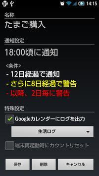 ずぼらカウンター screenshot 1