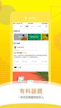 猩猩話題圈HK apk screenshot