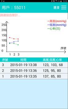 日康量測TV apk screenshot