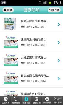 日康生活網 apk screenshot