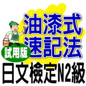 PMM—JLPT N2 (trial) icon