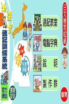 PMM—JLPT N2 (trial) poster