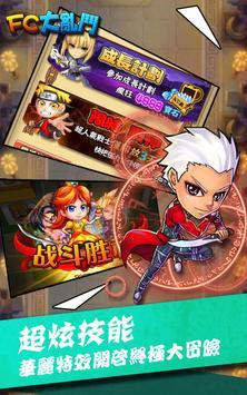 FC聯盟 apk screenshot